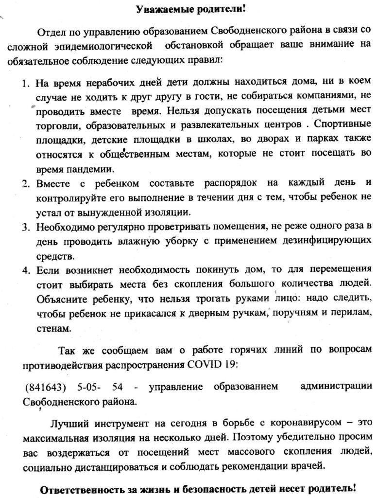 письмо письмо отдела